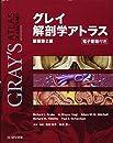 グレイ解剖学アトラス 原著第2版 電子書籍(日本語版)付