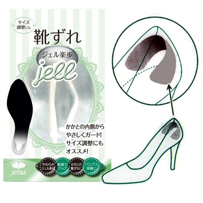 アドバンテージ広告変形ACTIKA(アクティカ) 372 靴ずれジェル楽歩