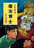 江戸川乱歩・少年探偵シリーズ(15) 魔法博士 (ポプラ文庫クラシック)