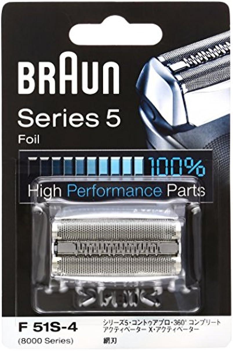 透けて見える簡単に手術【正規品】 ブラウン シリーズ5 / 8000シリーズ対応 網刃 F51S-4