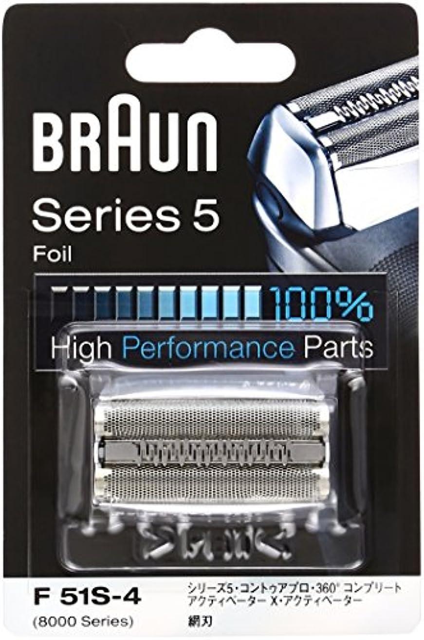 人生を作る控えるインシデント【正規品】 ブラウン シリーズ5 / 8000シリーズ対応 網刃 F51S-4