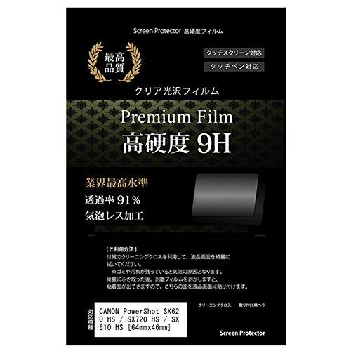 メディアカバーマーケット 【強化ガラスと同等 高硬度9Hフィ...