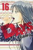 DAYS(16) (講談社コミックス)
