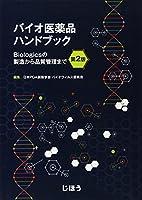 バイオ医薬品ハンドブック 第2版 ~Biologicsの製造から品質管理まで~