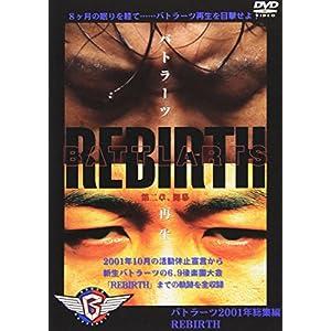 REBIRTH [DVD]