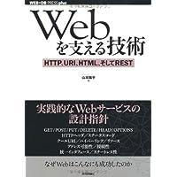Webを支える技術 -HTTP、URI、HTML、そしてREST (WEB+DB PRESS plus)