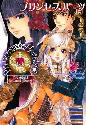 プリンセスハーツ―乙女の涙は最強の武器!の巻 (ルルル文庫)の詳細を見る