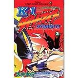 K-1ダイナマイト (3) (てんとう虫コミックス―てんとう虫コロコロコミックス)