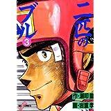 二匹のブル(3) (ビッグコミックス)