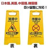 4ヶ国語表示のフロアーユニスタンド 清掃中 作業中 フロアー看板 表示パネル