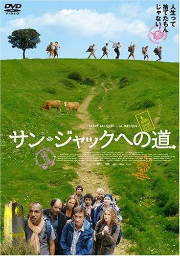 サン・ジャックへの道 [DVD]の詳細を見る