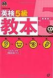 英検5級教本 新装版 (旺文社英検書)