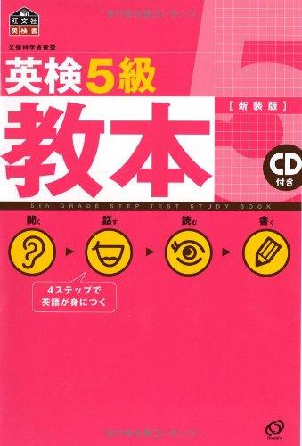英検5級教本 新装版 (旺文社英検書)の詳細を見る