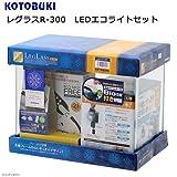 お一人様2点限り コトブキ工芸 kotobuki レグラスR-300 LEDエコライトセット