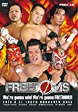 FREEDOMS初後楽園ホール上陸 『We're gonna win! We're gonna FREEDOMS!』 [DVD]