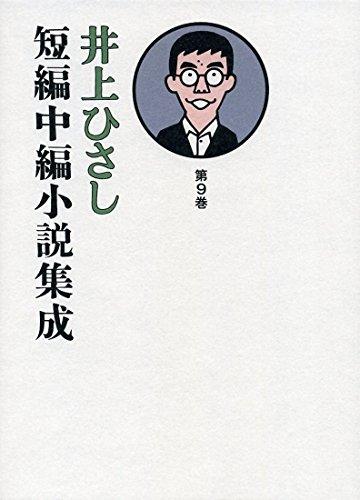 井上ひさし短編中編小説集成 第9巻 / 井上 ひさし
