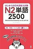 はじめての日本語能力試験 N2単語