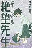さよなら絶望先生(11) (週刊少年マガジンコミックス)