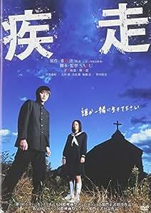 疾走 スタンダード・エディション [DVD]