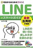 技術評論社 リンクアップ ゼロからはじめる LINE ライン スマートガイドの画像