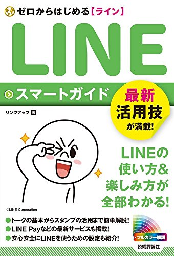 ゼロからはじめる LINE ライン スマートガイド