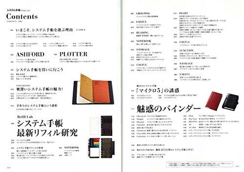システム手帳 STYLE  vol.2 (エイムック 3880)