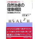 自然治癒の健康相談―その実例とアドバイス (三石巌・健康自主管理システム)