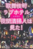 歌舞伎町ラブホテル夜間清掃人は見た!