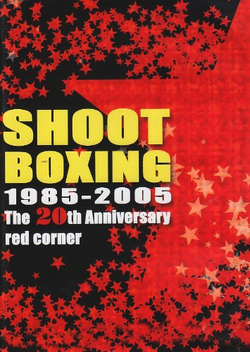 SHOOT BOXING The 20th Anniversary~red corner~ [DVD]