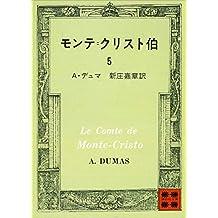 モンテ=クリスト伯(5) (講談社文庫)