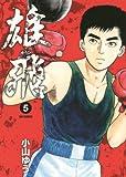 雄飛 ゆうひ 5 (ビッグコミックス)