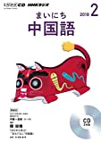 NHK CD ラジオ まいにち中国語 2018年2月号 (語学CD)