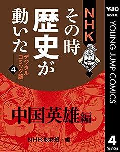 NHKその時歴史が動いた デジタルコミック版 4巻 表紙画像