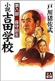小説吉田学校〈第8部〉保守回生 (人物文庫)