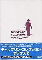 チャップリン・コレクション・ボックス2 [DVD]