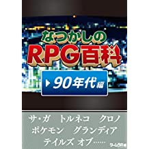 なつかしのRPG百科 '90年代編
