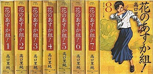 花のあすか組! 文庫版 コミック 全8巻完結セット (祥伝社コミック文庫)