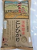 無農薬 有機栽培米 JAS認定 玄米 平成29年産 石川県産 有機若緑小粒玄米 食用玄米 便秘 ダイエット   (5kg)