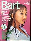 Bart バート No12 1996年6月10日号 (雑誌 bart(バート)集英社)