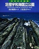 足摺宇和海国立公園 (日本の大自然)