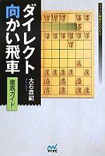 ダイレクト向かい飛車徹底ガイド (マイナビ将棋BOOKS)