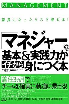 [小倉 広]の「マネジャー」の基本&実践力がイチから身につく本 【イチから身につく本】