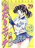 ふたりエッチ 29 (ジェッツコミックス)