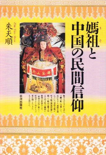 媽祖と中国の民間信仰