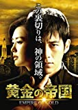 黄金の帝国 DVD-SET2[GNBF-3317][DVD] 製品画像