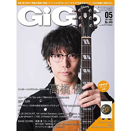 GiGS (ギグス) 2017年 05月号