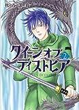 クイーン オブ ディストピア (2) (Nemuki+コミックス)