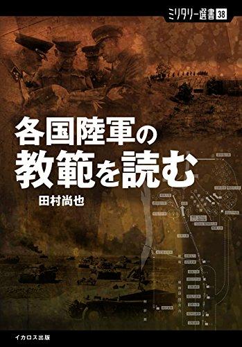 【ミリタリー選書38】各国陸軍の教範を読む (ミリタリー選書 38)