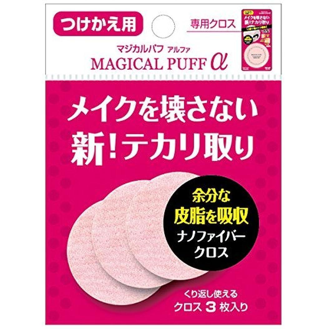 恋人法律ボイドサンパック マジカルパフα 付け替え用(レフィル)3枚入