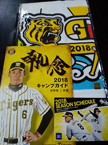 阪神タイガース 2018 宜野座キャンプ限定タオル